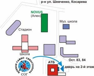 Как добраться в зал Боевого САМБО. Севастополь.
